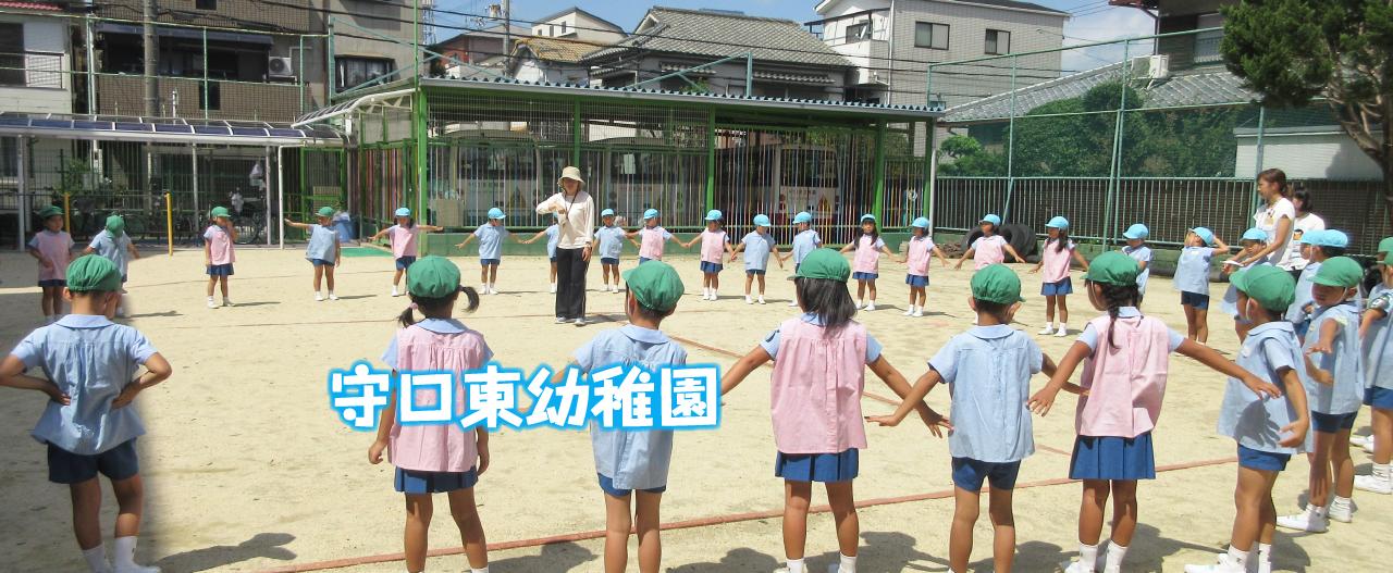 守口東幼稚園